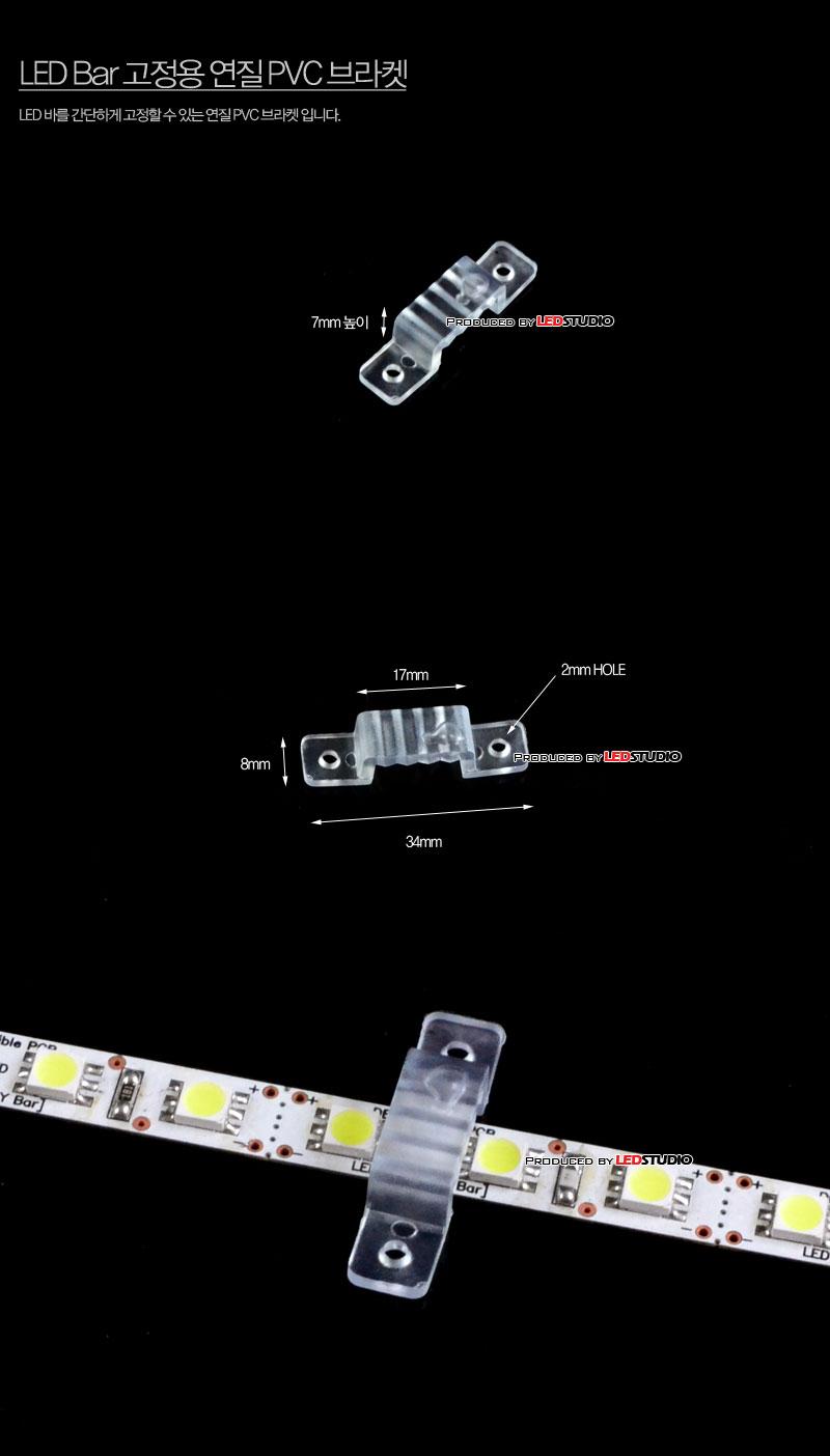 LED 바 고정용 연질 PVC 브라켓 (1개)