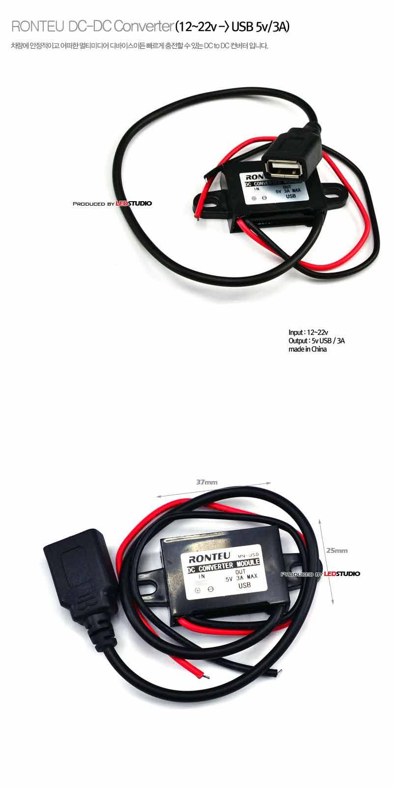 [12v~22v ▶ USB 5v / 3A 강압모듈] RONTEU DC-DC 컨버터 : USB 충전 단자 만들기용