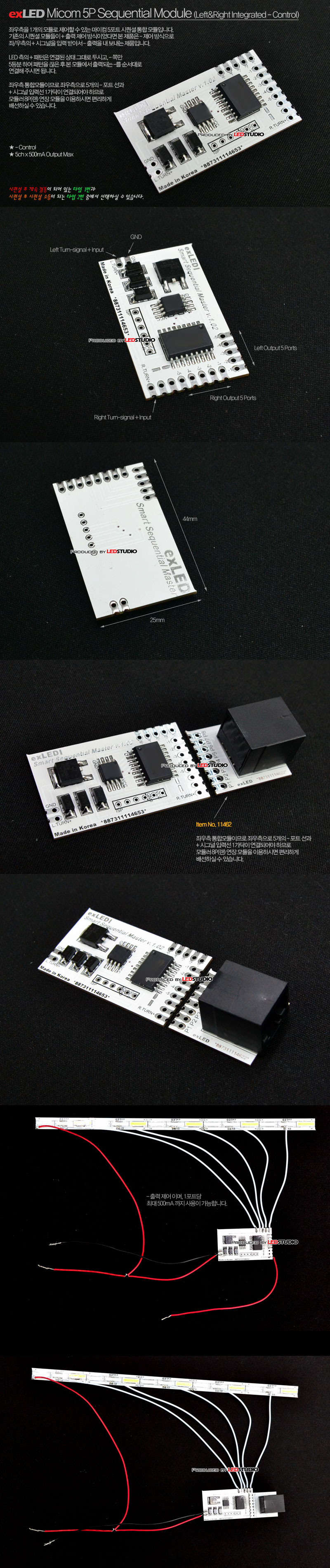 exLED 스마트 시퀀셜 마이컴 5포트 마스터 모듈 (좌우측 통합 -제어 모듈) (5chx500mA)