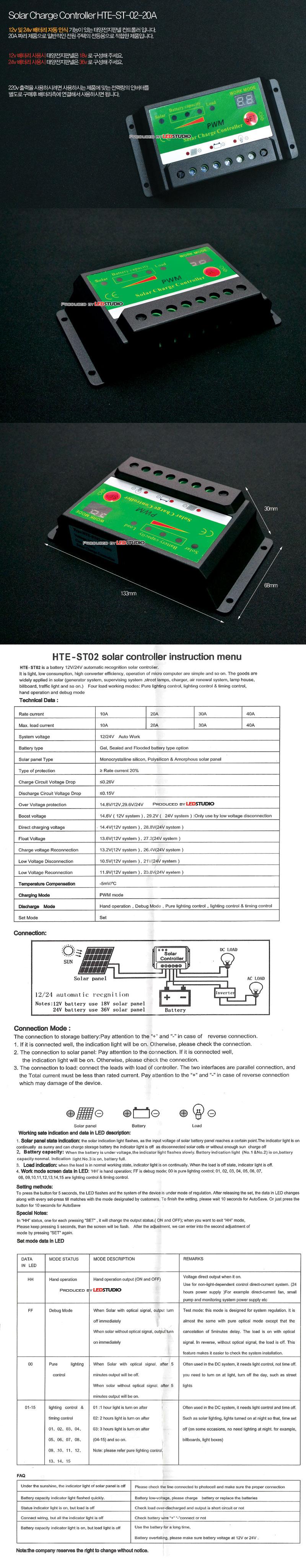 DIY용 태양전지판넬 PWM 컨트롤러 20A (12v/24v 자동)