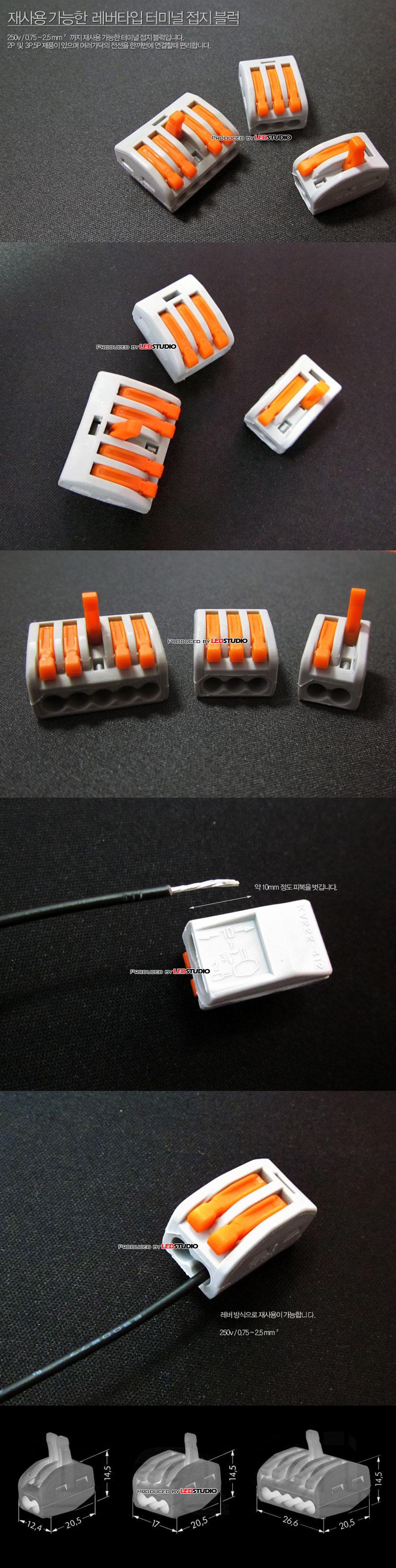 재사용 가능한  레버타입 터미널 접지 블럭 - 3P