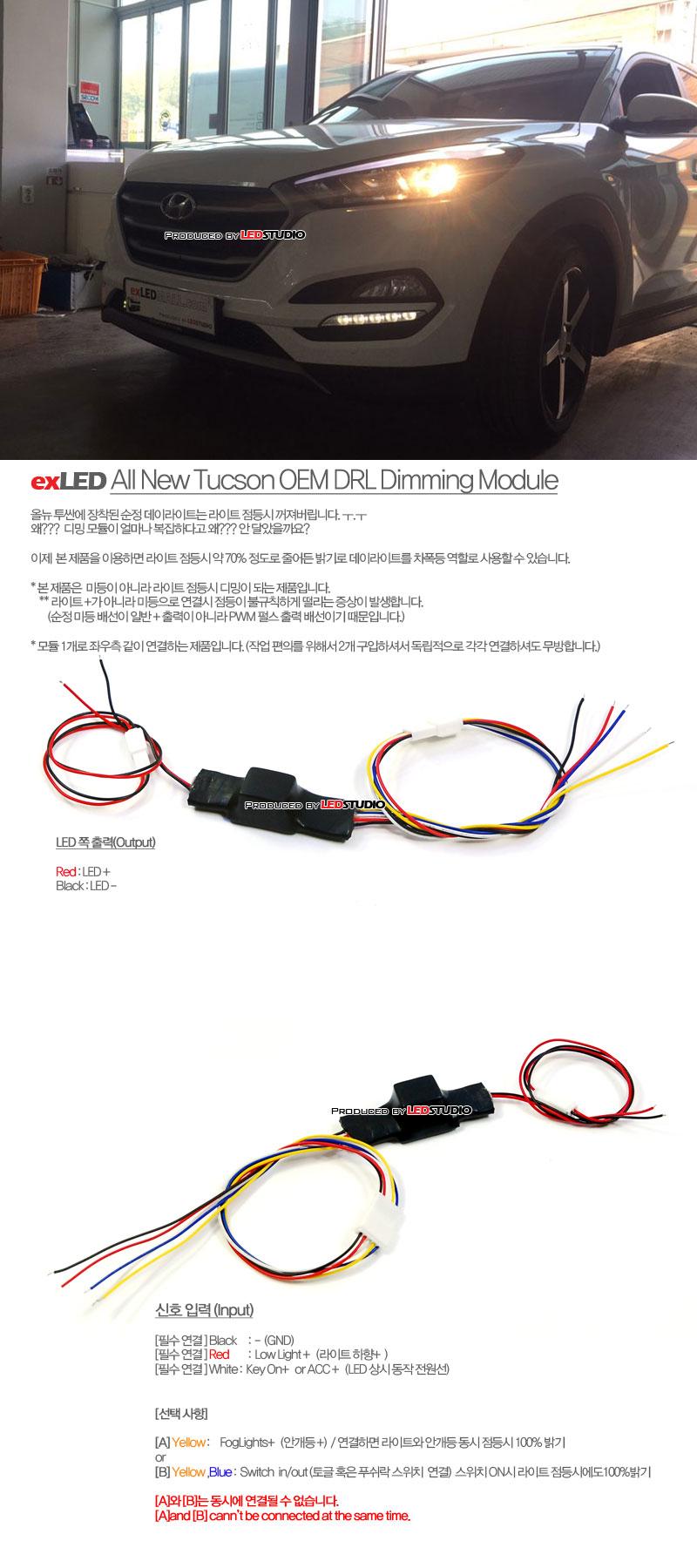 exLED 올뉴 투싼 데이라이트(DRL) 디밍 모듈  (밝기 자동 제어 모듈/타 차종 가능)