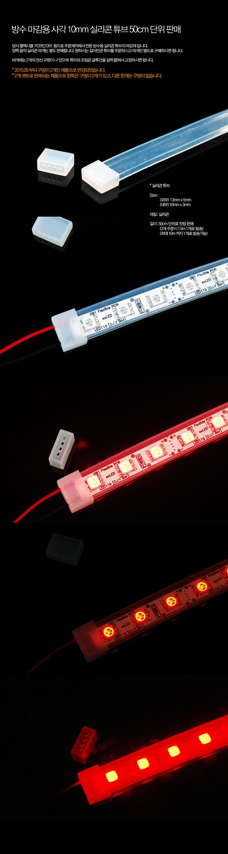 방수 마감용 사각 10mm 실리콘 튜브 (50cm 단위판매)
