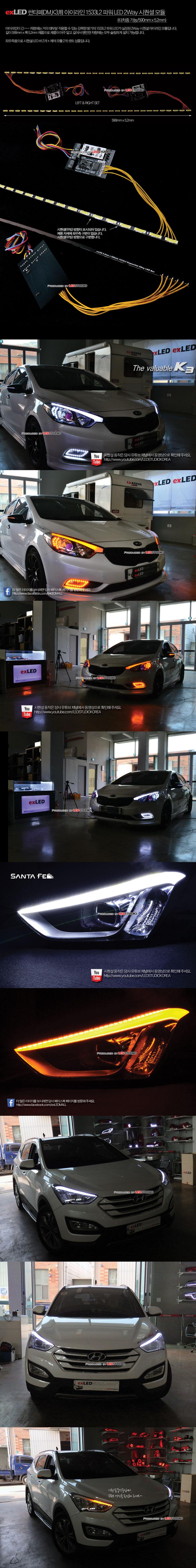 exLED 싼타페DM,K3用 아이라인 1533L2 파워 LED 2Way 시퀀셜 모듈 (타차종 가능/590mm x 5.2mm)