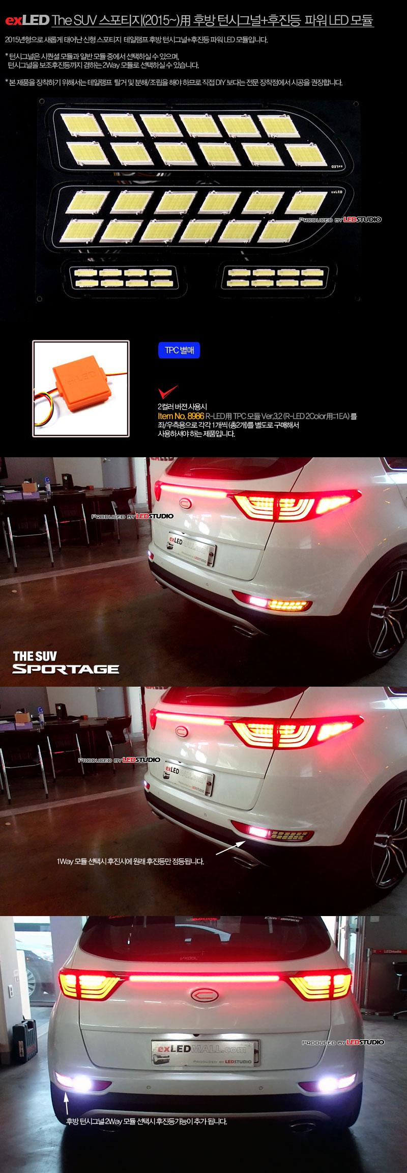 exLED The SUV 스포티지(2015~)用 테일램프 후방턴시그널+후진등 1533L2 파워 LED 모듈