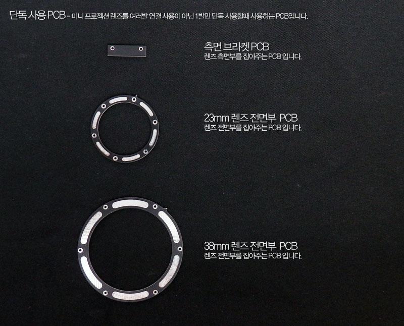 exLED 미니 프로젝션 렌즈 DIY KIT (렌즈 및 하우징/PCB)