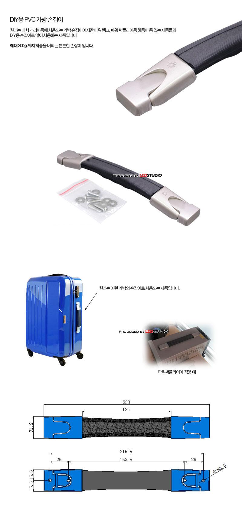 DIY용 PVC 가방 손잡이 (고 하중용 손잡이)