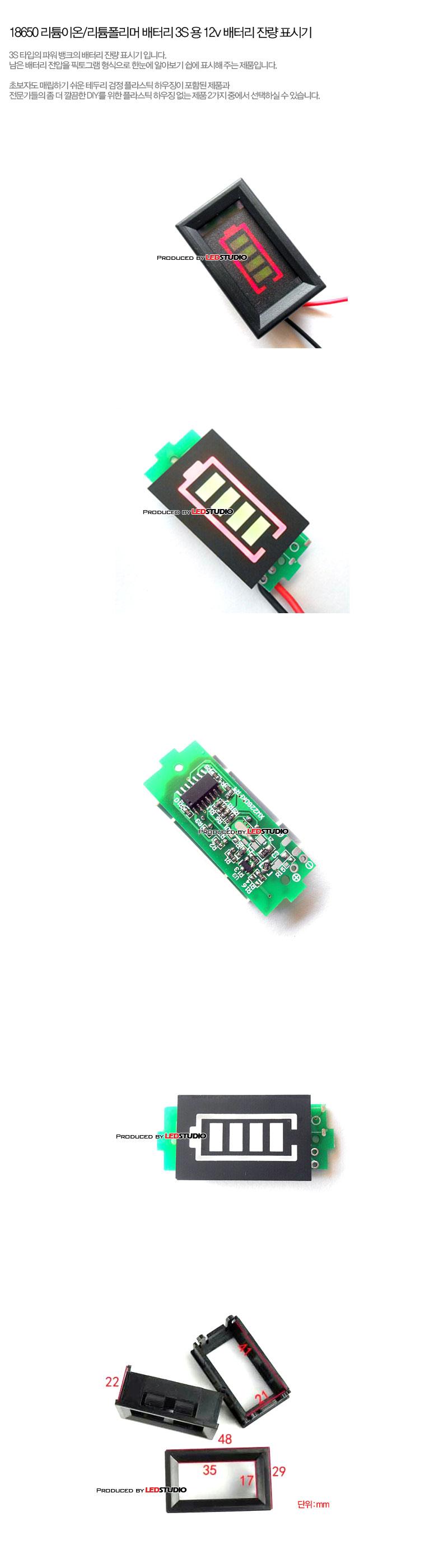 18650 리튬이온/리튬폴리머 배터리 3S 용 12v 배터리 잔량 표시기