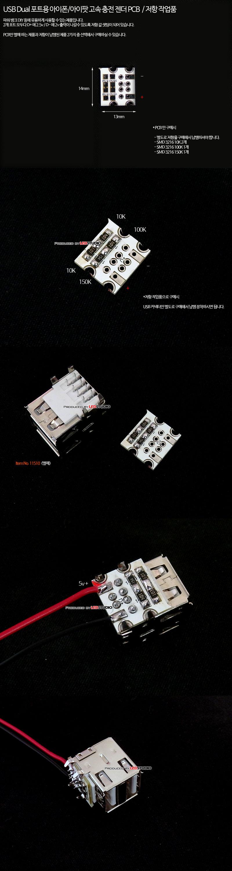 USB Dual 포트용 스마트폰 고속 충전 젠더 PCB  / 저항 작업품