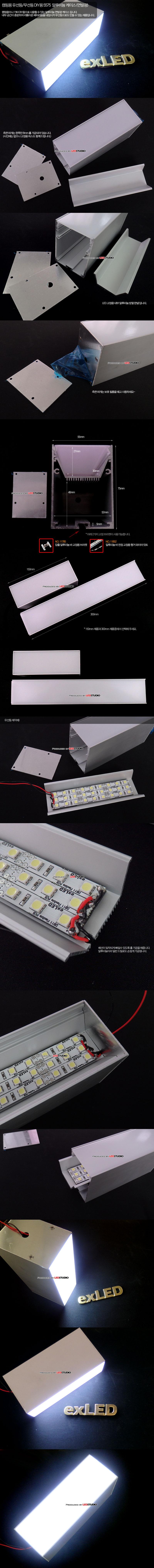 캠핑용 유선등/무선등 DIY용 5575  알루미늄 케이스 (면발광) (150mm / 300mm 中 택1)