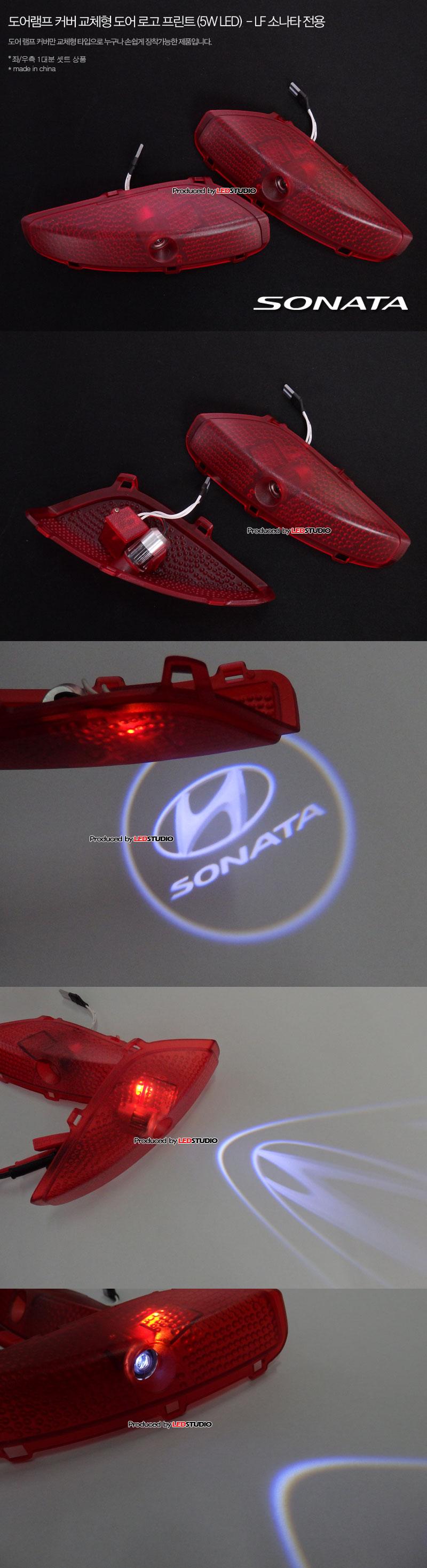 도어램프 커버 교체형 도어 로고 프린트 (5W LED)  - LF 소나타 전용