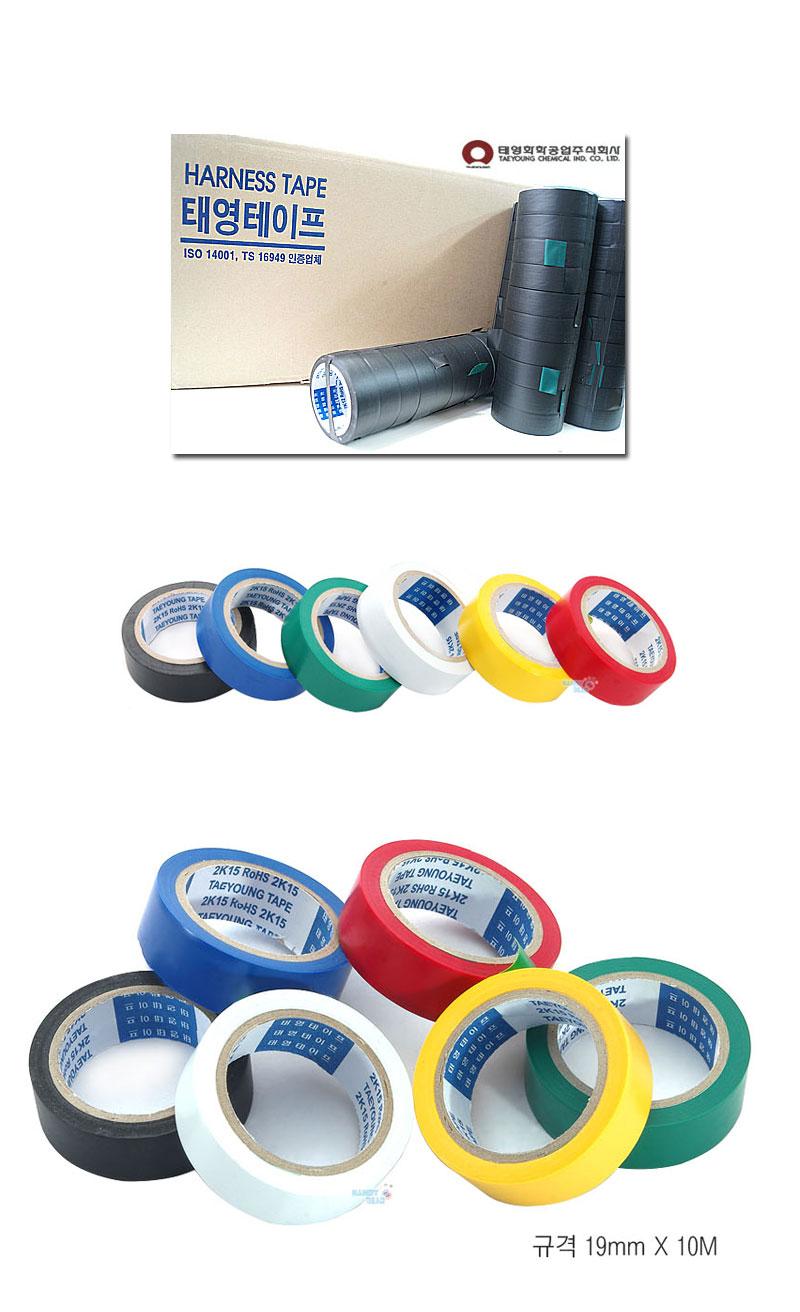 태영 전기 절연 테이프 (연성타입,19mmx10m) - 색상 선택 가능