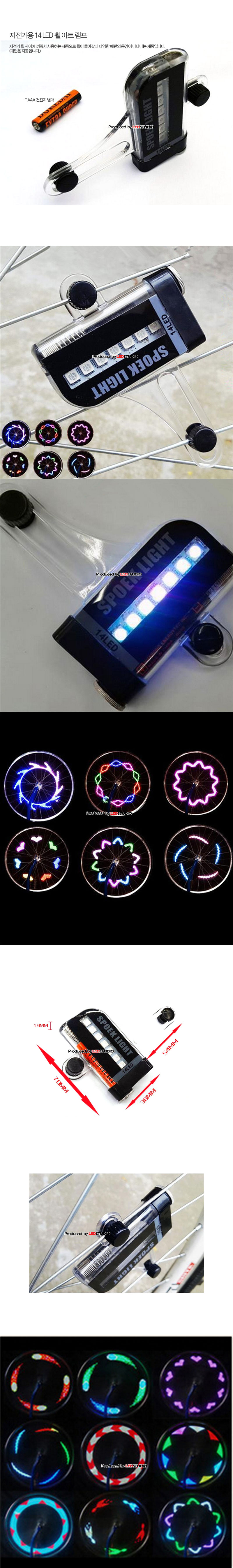 자전거용 14 LED 휠 아트 램프