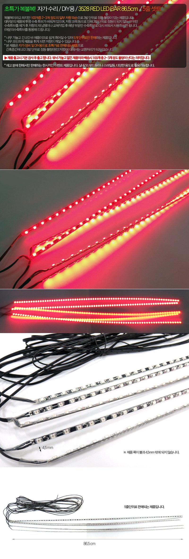 초특가 복불복!  자가 수리 / DIY용 / 3528 레드 LED 바 86.5cm  / 72LED x 5줄 셋트