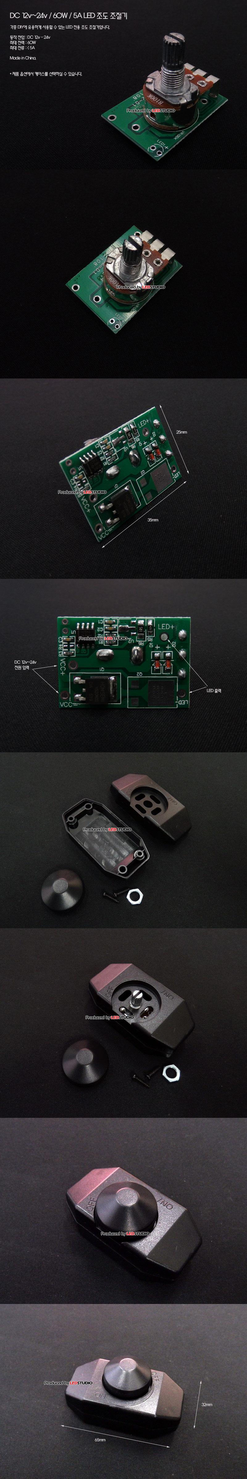 DC 12v~24v / 60W / 5A LED 조도 조절기