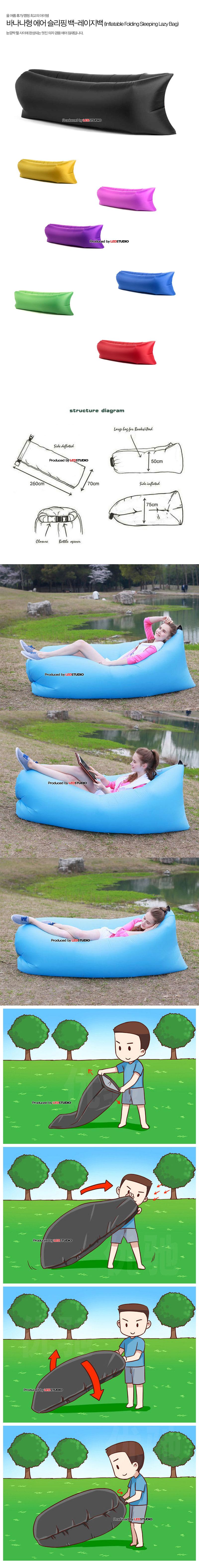 바나나형 에어 슬리핑백-레이지백 (Inflatable Folding Sleeping Lazy Bag)