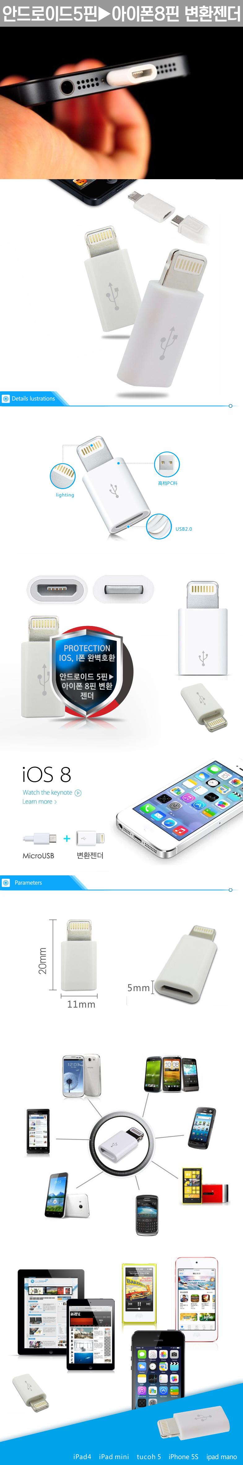 Micro 5핀 USB - 애플 8핀 라이트닝 변환 젠더 (안드로이드 충전기로 아이폰 충전)