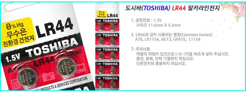 건전지: 도시바 버튼셀 리튬전지/수은건전지 -LR44- 1.5V 2알