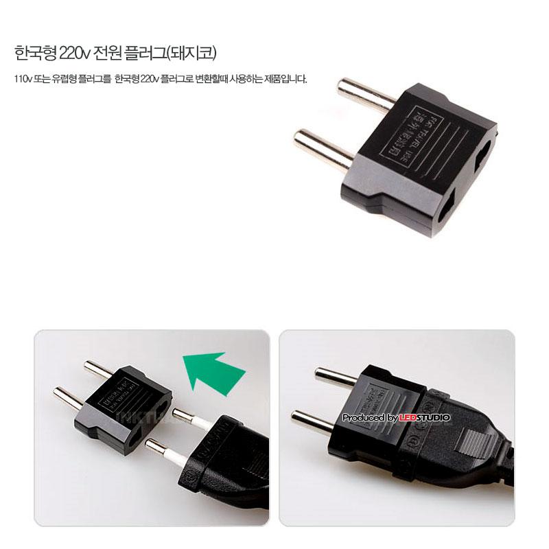 한국형 220v 전원 플러그(돼지코)