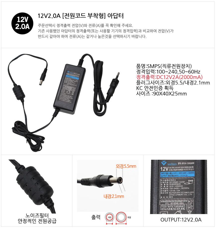 [KC 인증] 12v DC 2A SMPS 아답타 (파워코드 연결형)