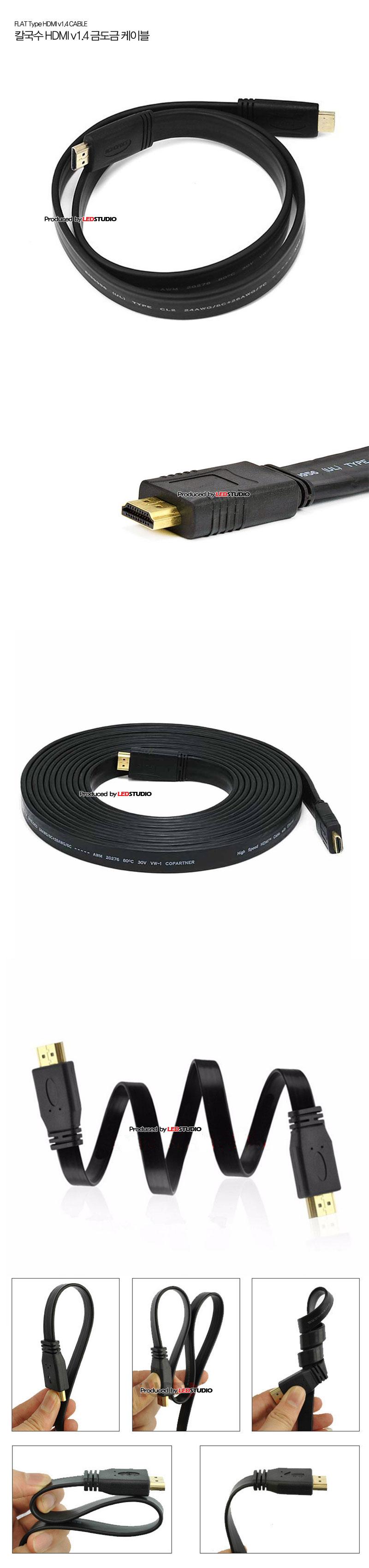 칼국수 HDMI v1.4 금도금 케이블 (A-A 타입) 5M