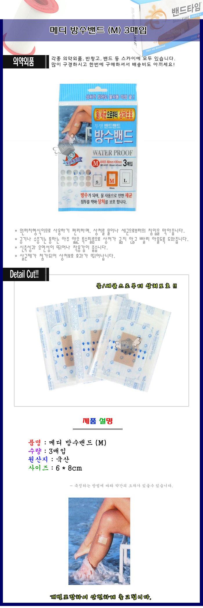 메디 방수밴드,드레싱 밴드 (M/6x8cm) 3매입