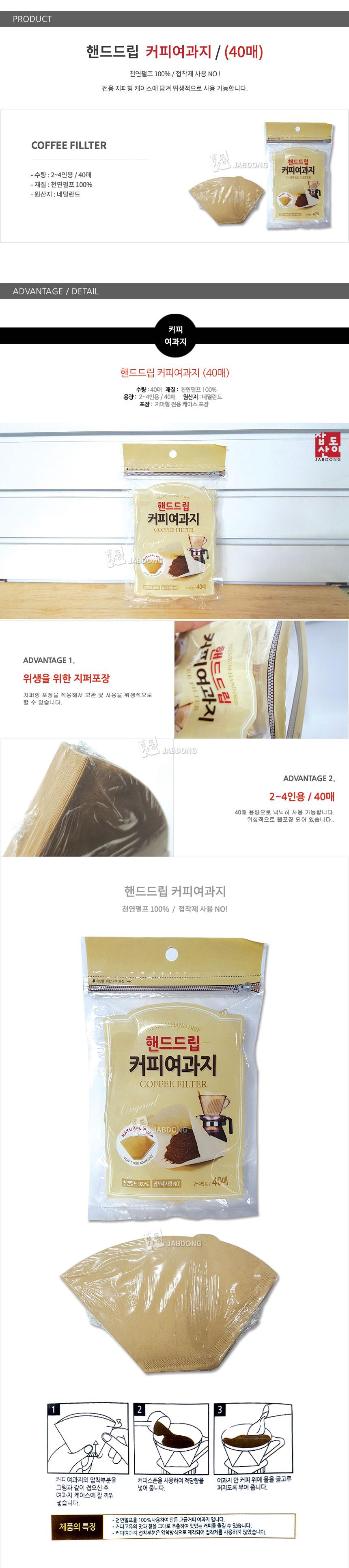 핸드드립 커피 여과지 (40매) / 천연펼프 / 접착제 사용 x