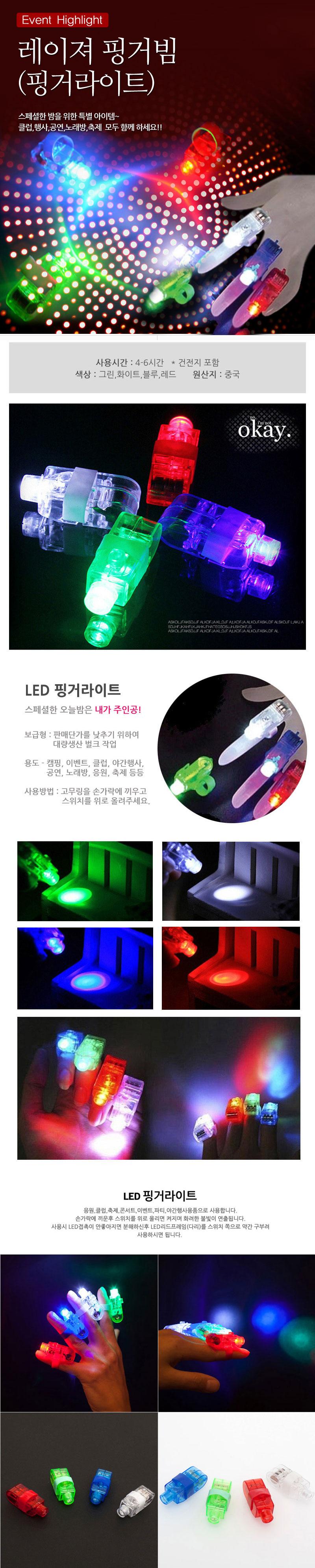 [파티용품] LED 핑거 라이트-레이져 핑거빔 (랜덤 색상 발송)