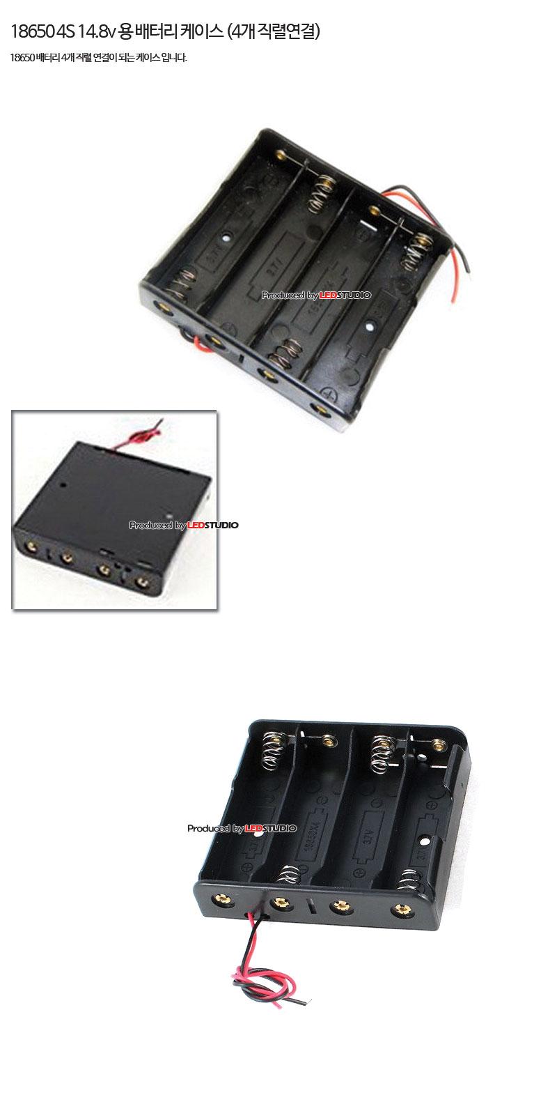 18650 리튬이온 배터리 팩 DIY용 직렬 4P 홀더 케이스  (배선타입 / 14.8v~ 용)