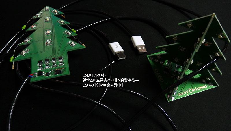 exLED 마이컴 타입 - 크리스마스 LED 트리 (3D 입체형) (12v용/USB 5v용 中 택1)