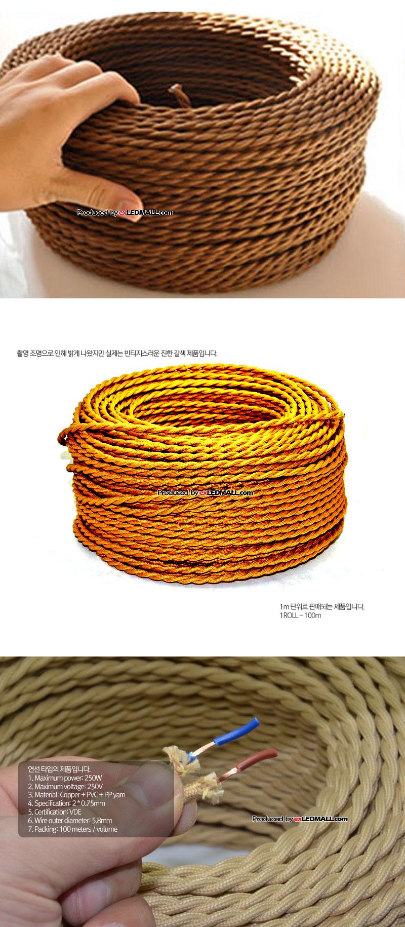 빈티지 컬러 꽈배기 면선 (연선타입 2P / 250v / 250w / 2x0.75) 1m 단위 판매 - 진한갈색