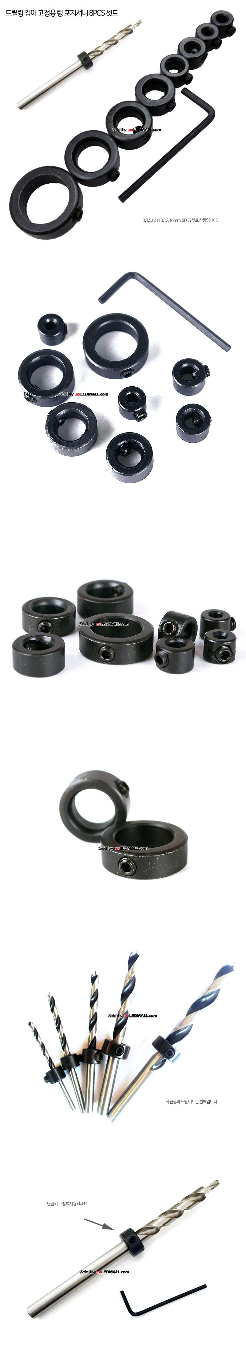 드릴비트(드릴팁) : 드릴링 깊이 고정용 링 포지셔너 (3mm/4mm/5mm/6mm/8mm/10mm/12mm/16mm) 8PCS 셋트