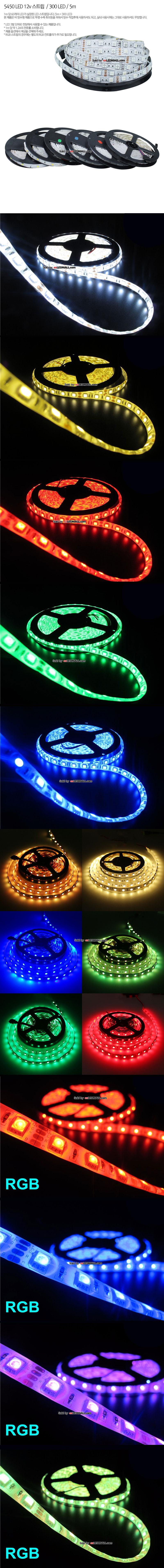 5450 LED 12v 스트립  / 300 LED / 8mm x 5m