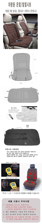12v 차량용 온열 시트 / 열선 시트 (1개)