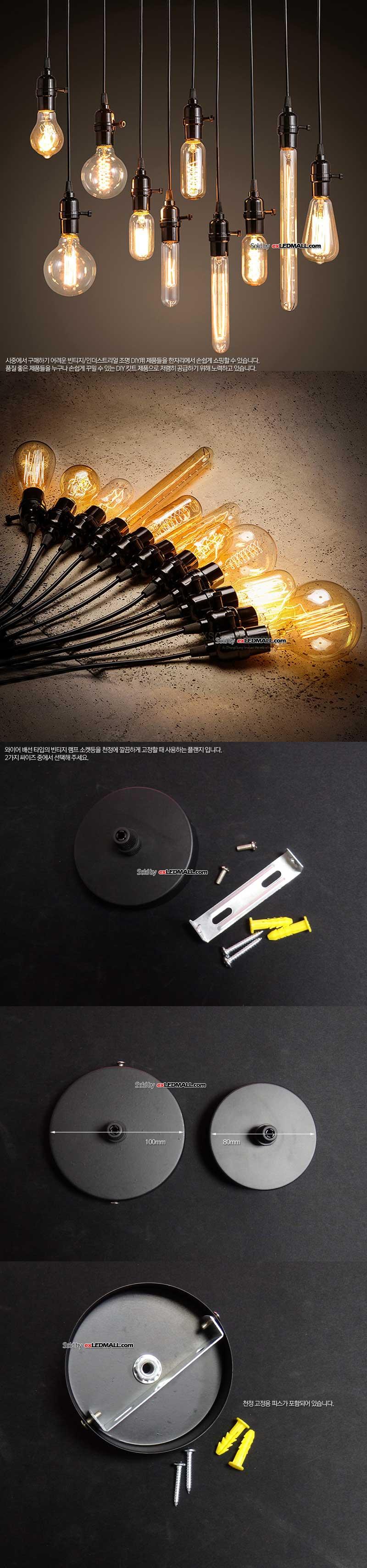 빈티지 인테리어  DIY용 벌브 소켓 천정 고정 플랜지 (80mm/100mm 中 택1)