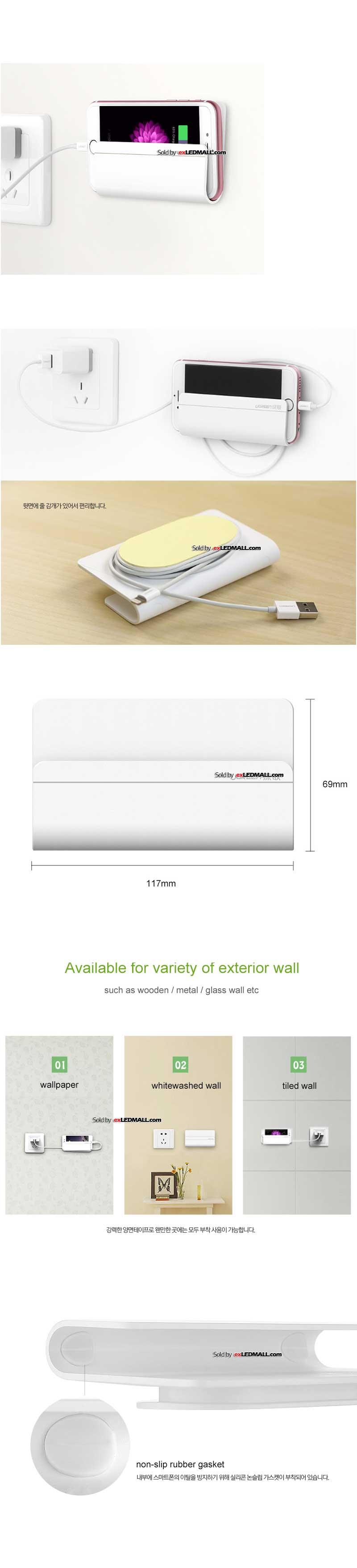 스마트폰/테블릿 PC 벽부 부착 거치대 (충전거치대)