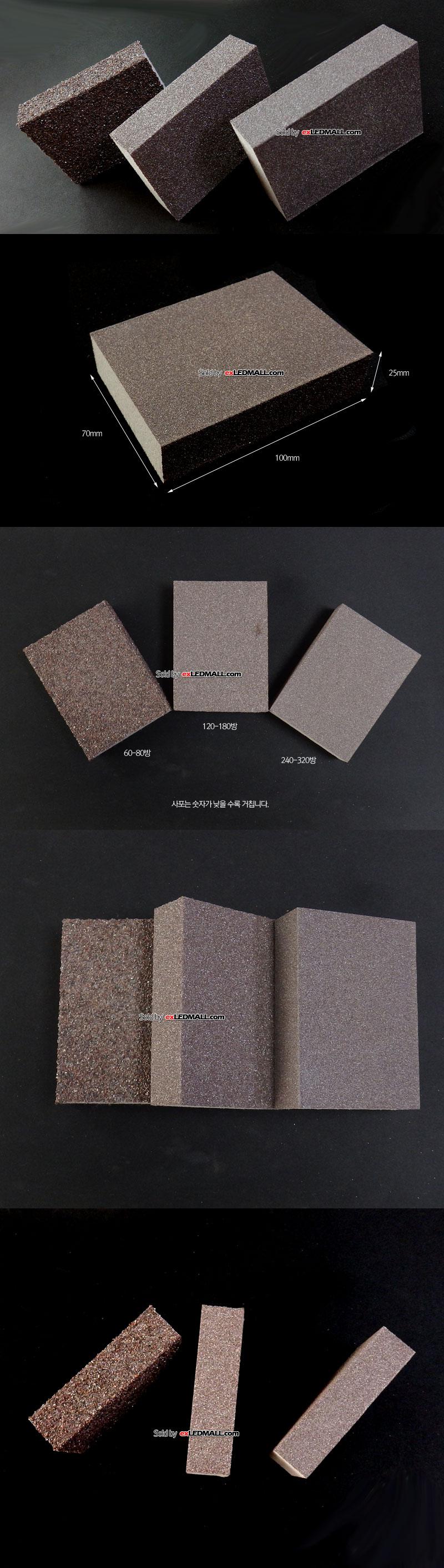 스펀지 사포 / 샌딩 블럭
