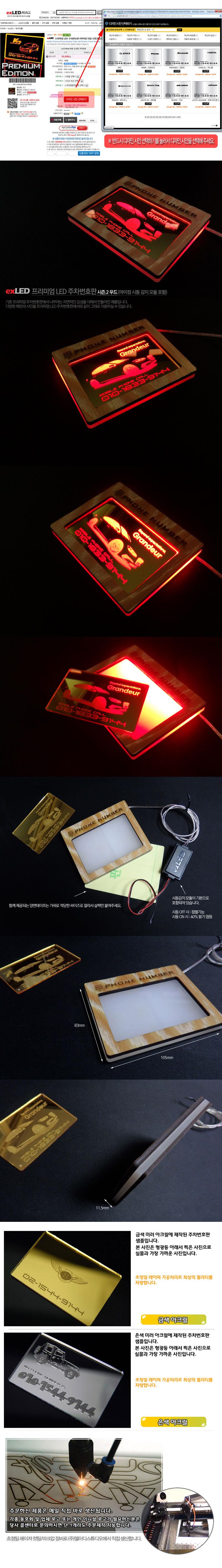 exLED 프리미엄 LED 주차번호판 시즌2. 우드 (마이컴 타입 시동전압감지 모듈 포함)