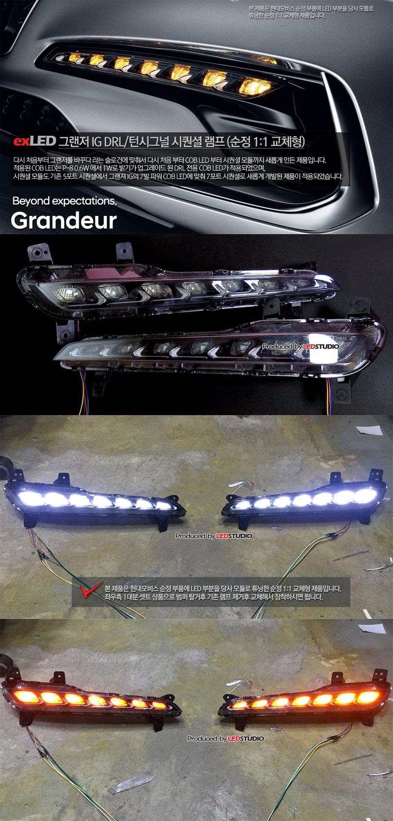exLED 그랜저 IG용 DRL+턴 시퀀셜(무빙) 2Way  램프 (순정 1:1 교체형)