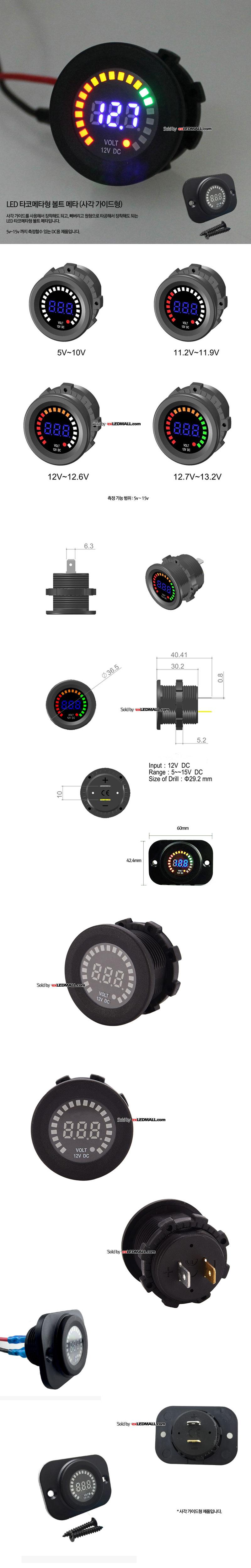 매립용 LED 타코메타형 볼트 메타 (DC5~15v)
