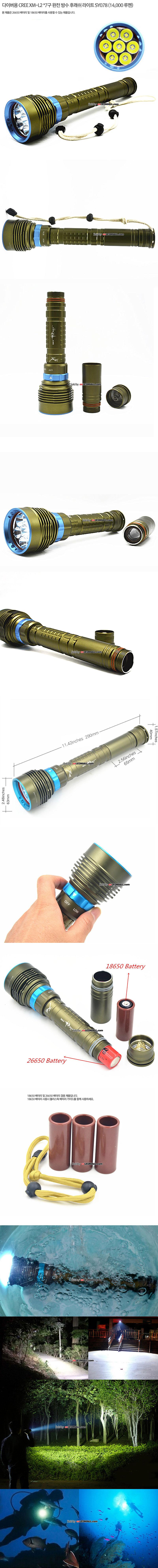 다이버용 CREE XM-L2 x7구 완전 방수 후래쉬 라이트 SY078 (14,000 루멘)