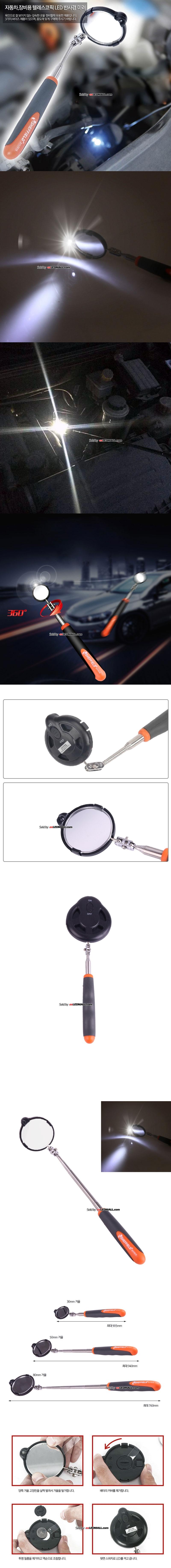 자동차,장비 정비용 텔레스코픽 LED 반사경 미러 / 자동차 거울 검사경 / 50mm(중)