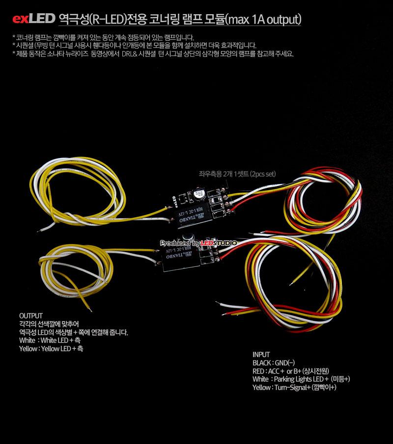 exLED 역극성(R-LED)전용 코너링 램프 모듈(max 1A output)