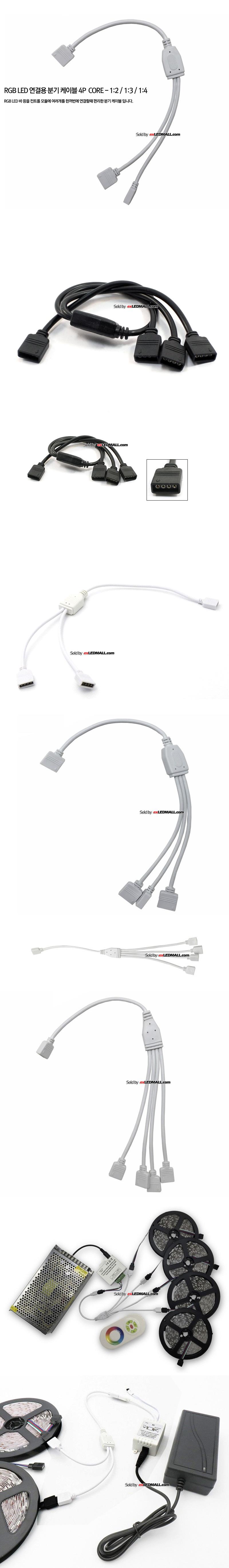 RGB LED 연결용 분기 케이블 4P  CORE - 1:2 / 1:3 / 1:4