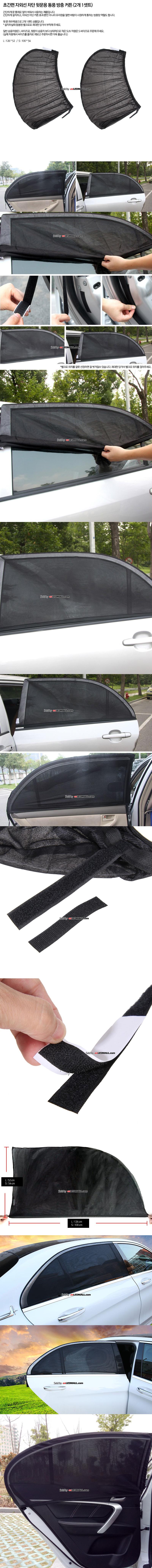 초간편 자외선 차단 뒷문용 통풍 방충 커튼 (2개 1셋트)