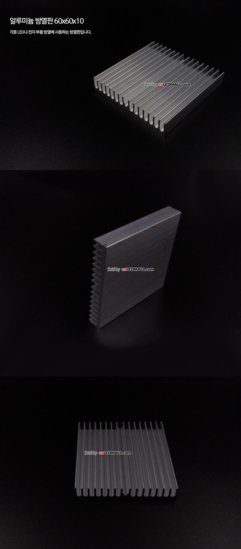 알루미늄 방열판 60mm x 60mm x 10mm