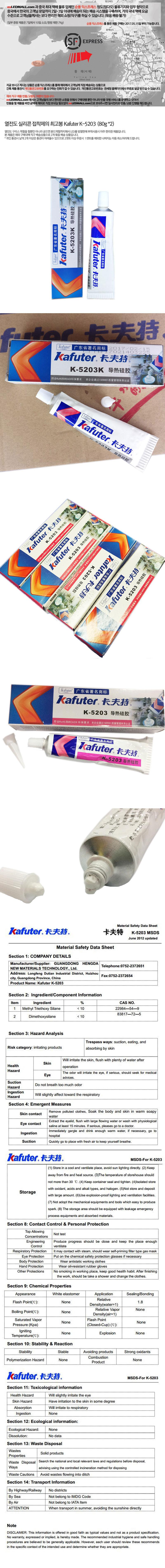 열전도 실리콘 접착제의 최고봉 Kafuter K-5203  (80g x2)