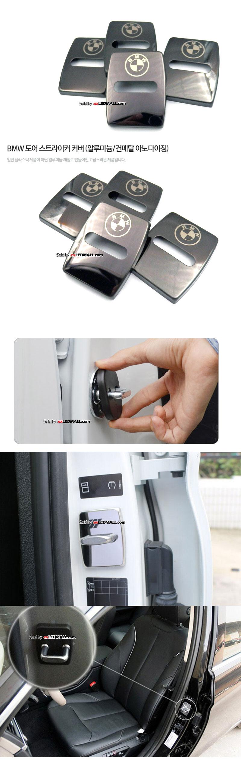 [재고한정]건메탈 버젼 : 도어 스트라이커 커버 :  BMW Type1(내부 일자구멍) (4개 1조) /블랙 아노다이징