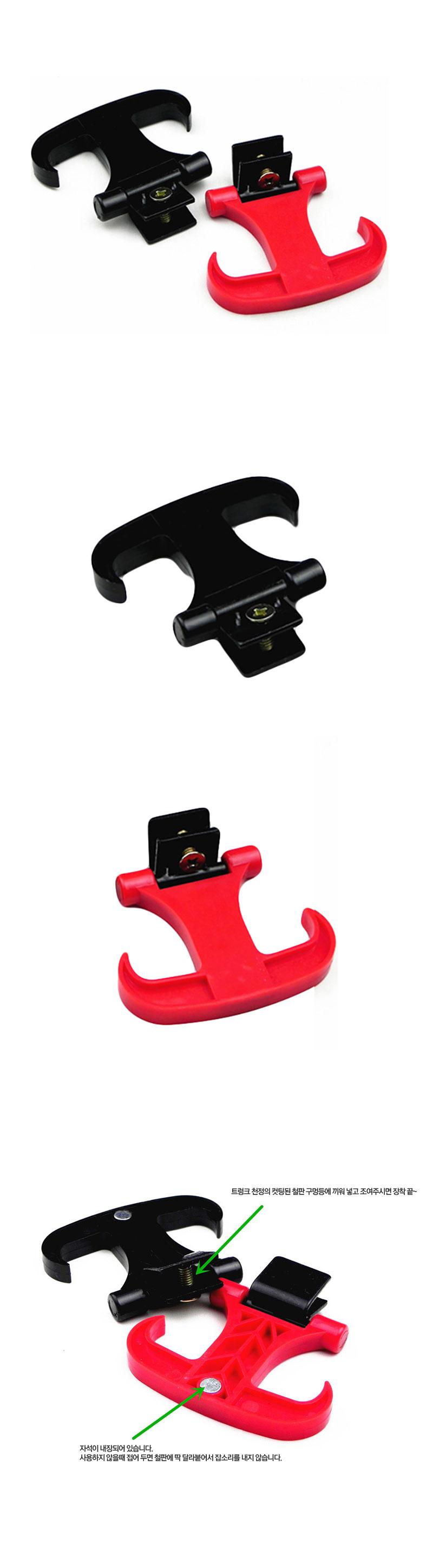 트렁크용 볼트 고정형 자석 내장 양날 걸이 폴딩 후크 블랙