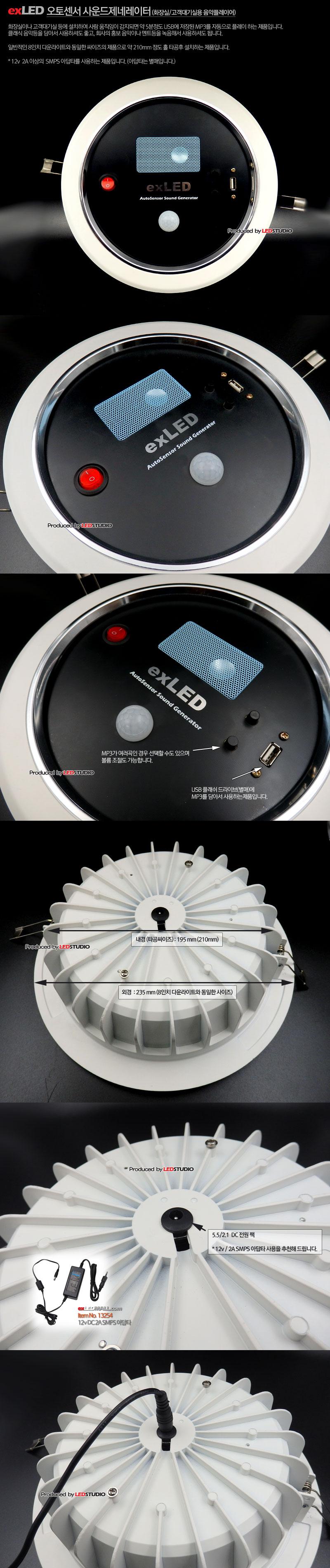 exLED 오토센서 사운드제네레이터 (화장실/고객대기실용 음악플레이어)